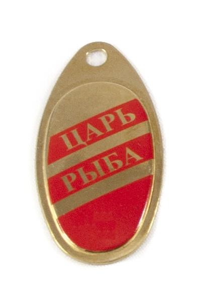 "Блесна ""Царь-Рыба"" вращающаяся, ТАНДЕМ №6 латунь 18гр."